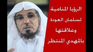الرؤيا المنامية للشيخ سلمان العودة و علاقتها بالمهدي المنتظر