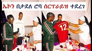 Ethiopia: ኤኮን በታደለ ሮባ ሰርፕራይዝ ተደረገ |  Akon