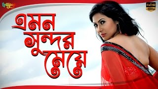 Amon Sundor Meye | Ojante Bhalobasha |New Bangla Song | HD 2016