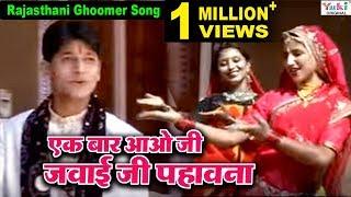 Rajasthani Dance   Ek Bar Aao Ji Jawai Ji Pawana   Rekha Rao   एक बार आओजी