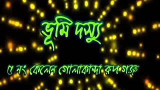 ভূমি দসু 2015  new song lates hinde bangla sex 3gp model hot  varto