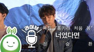 정승환(Jung SeungHwan)