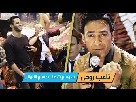 اغنيه | سمسم شهاب | تاعب روحي | من فيلم الالماني بطوله محمد رمضان
