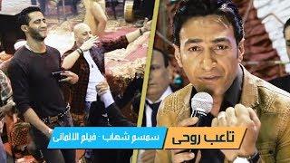 اغنية سمسم شهاب تاعب روحي فيلم الالماني محمد رمضان