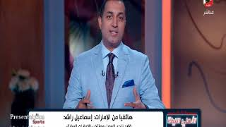 اسماعيل راشد كابتن الوصل السابق وتوقعاته عن مواجهه الاهلى فى كأس زايد