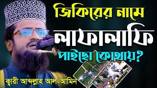 Islamic Bangla Waj Mahfil By Abdullah Al-Amin