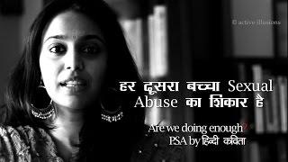 PSA by हिन्दी कविता : Child Sexual Abuse (CSA) : Swara Bhaskar with Manish Gupta in Hindi Studio