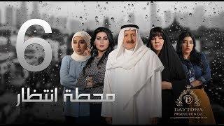 """مسلسل """"محطة إنتظار"""" بطولة محمد المنصور - أحلام محمد - باسمة حمادة     رمضان ٢٠١٨    الحلقة السادسة ٦"""