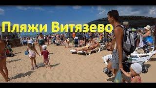 Пляжи Витязево (Анапа). Обзор пляжей посёлка Витязево под Анапой 2017. Путешествия с детьми
