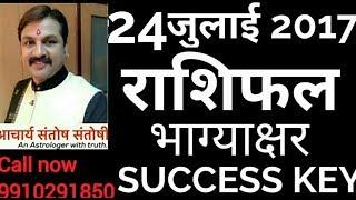 Daily Rashifal ।। Success Key ।। Acharya Santoshi    24-07-2017    Bhagyakshar    Lucky Akshar