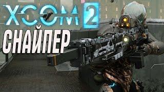 XCOM 2 СТРИМ СНАЙПЕР часть 12