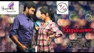 Brahman Movie Review - By Thenaali TV ( Sasikumar, Lavanya, Santhanam & Suri)