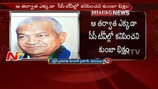 Ex MLA Kunja Biksham Missing in Tirumala || NTV