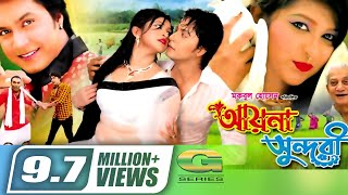 Ayna Shundhori  | Full Movie | Ashik Chowdhury | Tania