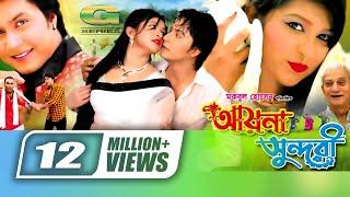 Ayna Shundhori  | Full Movie | Ashik Chowdhury | Tania