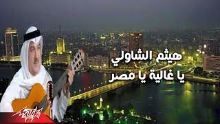 Haitham El Shawly - Ya Ghalya Ya Masr | هيثم الشاولى - يا غالية يا مصر