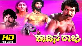 Kadina Raja Kannada Full HD movie | FEAT. Tiger Prabhakar, Deepa, Anuradha | Action Drama Movie