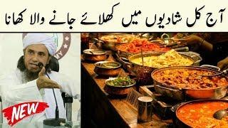 Aaj Kal Shadiyon Mein Khilaye Jane Wala Khana   Mufti Tariq Masood (Bht Ahem Bayan)