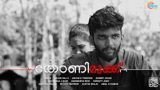 Thonimukk | Malayalam Short Film | Bles Thomas | Arjun Raj A, Gowry Jayan | Official