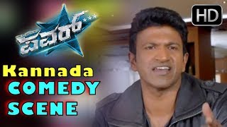 Puneeth Rajkumar ia caught talking about heroine | Kannada Comedy Scenes 362 | Power Star Movie