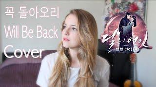 임선혜 (Sun Hae Im)- 꼭 돌아오리 (Will Be Back) Cover [달의 연인 - 보보경심 려 OST]