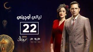 مسلسل ليالي أوچيني| الحلقة الثانية والعشرون| eugenie nights Episode 22