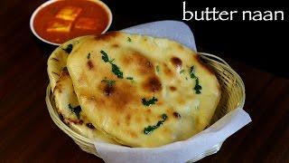 naan recipe   butter naan recipe   homemade naan bread recipe