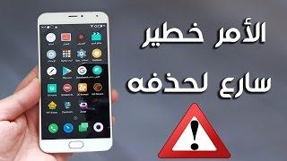 خطيرا جدا ! سارع لحذف هذا التطبيق الخطير في هاتفك حقق ملايين التحميلات ! لن تصدق ما يقوم به في هاتفك