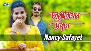 Valo Rakhar Upay By Nancy & Safayet | Nancy New Song 2016 | Bangla Hit Song 2016