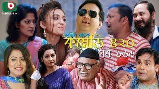 দম ফাটানো হাসির নাটক - Comedy 420 | EP - 166 | Mir Sabbir, Ahona, Siddik, Chitrolekha Guho, Alvi