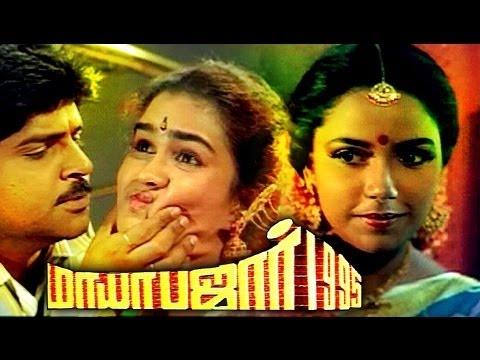Mayabazar 1995 Tamil Full Movie : Ramki, Urvashi