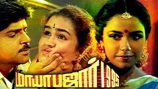Mayabazar 1995 Tamil Full Movie : Ramki, Urvashi