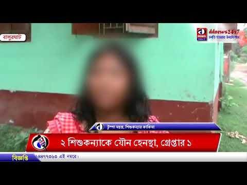 Xxx Mp4 Two Children Molestation Balurghat 3gp Sex