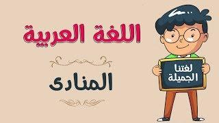 اللغة العربية   المُنادى