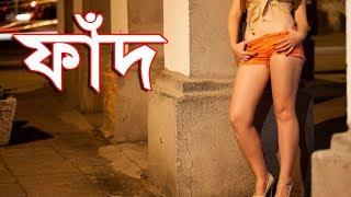 Fad Full HD Bangla Natok | ফাঁদ বাংলা নাটক ২০১৮