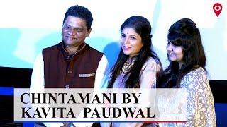 Chintamani by Kavita Paudwal   Interview   Mumbai Live