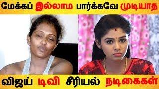 மேக்கப் இல்லாமல் பார்க்கவே முடியாத விஜய் டிவி சீரியல் நடிகைகள்   Tamil Cinema   Kollywood