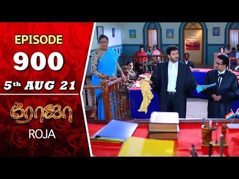 ROJA Serial Episode 900 5th Aug 2021 Priyanka Sibbu Suryan Saregama TV Shows Tamil