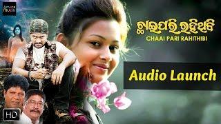 Chaai Pari Rahithibi | Odia Movie | Audio Launch | Roopesh Khadanga | Satyajit  | Lipika