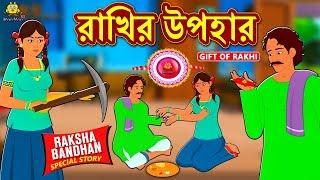 রাখির উপহার - Rupkothar Golpo | Bangla Cartoon | Bengali Fairy Tales | Raksha Bandhan Story
