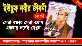 সূরা ইউসুফ এর তাফসীর ( পর্ব ১ ) Nobider Jiboni | Maulana Fakhruddin Ahmed New mahfil media