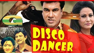 Disco Dancer | Full Movie | Manna | Chompa