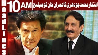 Ex-CJP Chaudhry To Challenge Imran On Sita White Issue - Headlines 10 AM - 11 June  - Express News