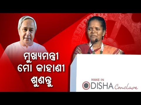 Xxx Mp4 Make In Odisha Conclave 2018 Inspirational Speech By Woman SHG Member From Sundergarh 3gp Sex