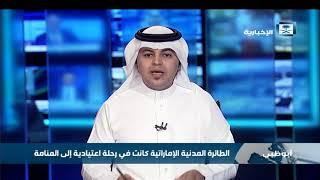 الحمادي: الاعتراض القطري للطائرة الإماراتية إجراء متهور يهدد حياة المدنيين