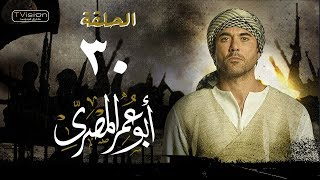 مسلسل أبو عمر المصري - الحلقة الثلاثون والأخيرة | أحمد عز | Abou Omar Elmasry - Eps 30
