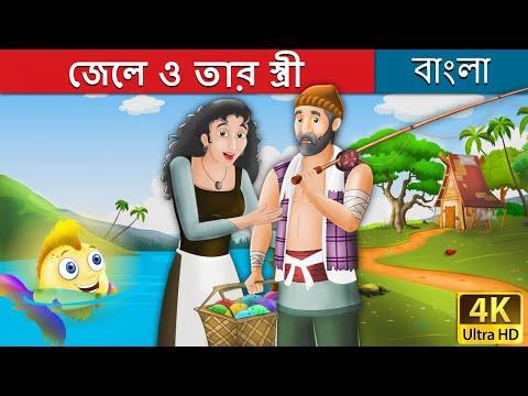 জেলে ও তার স্ত্রী  | Fisherman and His Wife in Bengali |  জাদু মাছের গল্প | Bengali Fairy Tales