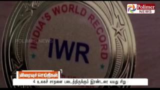Maharashtra : 4 year old makes 4 world records | Polimer News