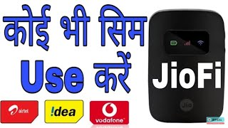 jio fi device work only jio sim? | how to unlock jiofi | how use other sim card on jio fi | 100%