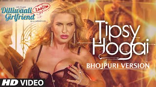 Tipsy Hogai [ Bhojpuri Version Video ] Dilliwaali Zaalim Girlfriend { Khushbu Jain, Aman Trikha }